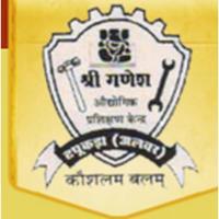 Shri Ganesh Private ITI (SGPITI) Alwar